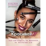 TalantaAgency Новикова К.А. Красивая Ты, (Эксмо, 2020), Обл, c.208