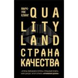 Fanzon Клинг М-У. Страна Качества. Qualityland, (Эксмо, 2020), 7Б, c.416