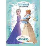 DisneyХолодноеСердце-2 Мои мечты. Дневник для вдохновения, (Эксмо,Детство, 2020), 7Б, c.128
