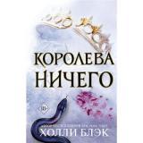 YoungAdultВоздушныйНарод Блэк Х. Кн.3 Королева ничего, (Эксмо, 2020), 7Б, c.480