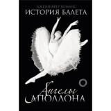 БольшойБалет Хоманс Д. История балета. Ангелы Аполлона, (АСТ, 2020), 7Б, c.624