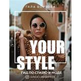 TalantaAgency Борзова Гала Your style. Гид по стилю и моде, (Эксмо, 2020), Обл, c.288