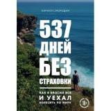 TravelStoryКнигиДляОтдыха Смородин К.А. 537 дней без страховки. Как я бросил все и уехал колесить по миру, (Эксмо,Бомбора, 2020), 7Б, c.272