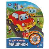 10Песенок Машинки (Дружинина М.) (звуковой модуль, 1 кнопка, вырубка), (Умка, 2019), К, c.10