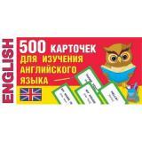 500 карточек для изучения английского языка, (АСТ, 2020), Кор