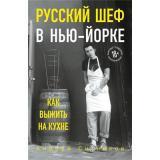 ЕстьЧитатьЛюбить Ситников Андрей Русский шеф в Нью-Йорке. Как выжить на кухне, (Эксмо,Бомбора, 2020), Обл, c.224