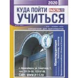 Куда пойти учиться в Сибири 2020. Справочник для абитуриентов. Вып.25, (ИД