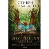 FantasyWorldЛучшаяСовременнаяФэнтези Дональдсон С. Внутренняя война Т.2, (Эксмо, 2020), 7Б, c.416