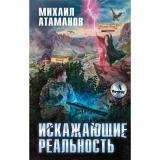 БоеваяФантастика Атаманов М. Искажающие реальность (литнет), (Эксмо, 2020), 7Б, c.416
