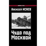 ВойнаИМы Исаев А.В. Чудо под Москвой, (Эксмо,Яуза, 2020), 7Бц, c.448