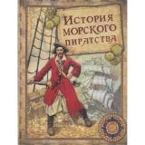 Архенгольц Иоганн Вильгельм фон История морского пиратства, (Абрис (Олма), 2020), 7Б, c.256