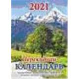 КалендарьНастольныйПерекидной 2021 Горный пейзаж НПК-4-1, (Кострома, 2020), Обл, c.320