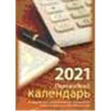 КалендарьНастольныйПерекидной 2021 Для офиса (государственные, профессиональные праздники, именины, знаменательные даты) НПК-3-2, (Атберг98, Кострома, 2020), Обл, c.320