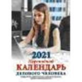 КалендарьНастольныйПерекидной 2021 Календарь делового человека (государственные, профессиональные праздники, именины, знаменательные даты) НПК-2-2, (Атберг98, Кострома, 2020), Обл, c.320