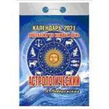 КалендарьОтрывной 2021 Астрологический. Подсказки на каждый день, (Кострома, 2020), Обл, c.391