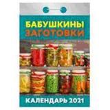 КалендарьОтрывной 2021 Бабушкины заготовки, (Кострома, 2020), Обл, c.391