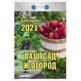 КалендарьОтрывной 2021 Ваш сад и огород, (Кострома, 2020), Обл, c.391
