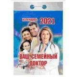 КалендарьОтрывной 2021 Ваш семейный доктор, (Кострома, 2020), Обл, c.391