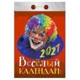 КалендарьОтрывной 2021 Веселый, (Кострома, 2020), Обл, c.391