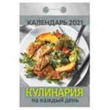 КалендарьОтрывной 2021 Кулинария на каждый день, (Кострома, 2020), Обл, c.391