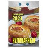 КалендарьОтрывной 2021 Кулинарный, (Кострома, 2020), Обл, c.391