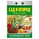 КалендарьОтрывной 2021 Лунный. Сад и огород под луной, (Кострома, 2020), Обл, c.391