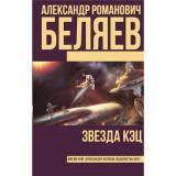 Беляев А.Р. Звезда КЭЦ, (АСТ, 2020), 7Б, c.352