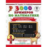 3000Примеров Узорова О.В.,Нефедова Е.А. 2кл 3000 примеров по математике. Табличное умножение и деление. Разные уровни сложности, (АСТ, 2020), Обл, c.16