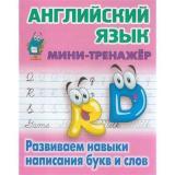 МиниТренажер Петренко С.В. Английский язык. Развиваем навыки написания букв и слов, (КнижныйДом, 2020), Обл, c.16