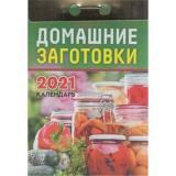 КалендарьОтрывной 2021 Домашние заготовки, (Авенир-Дизайн,Кострома, 2020), Обл, c.391