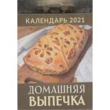 КалендарьОтрывной 2021 Домашняя выпечка, (Авенир-Дизайн,Кострома, 2020), Обл, c.391