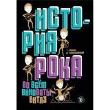 MusicLegends&Idols Капитановский М. История рока. Во всем виноваты