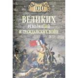 100Великих Еремин В.Н. 100 великих революций и гражданских войн, (Вече, 2020), 7Бц, c.416