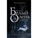 Барбьери К. Белый олень, (Эксмо, 2020), 7Б, c.352