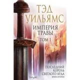 FantasyWorldЛучшаяСовременнаяФэнтези Уильямс Т. Последний король Светлого Арда Кн.2 Империя травы Т.1, (Эксмо, 2020), 7Б, c.656