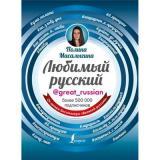 ЗвездаИнстаграма Масалыгина П.Н. Любимый русский (м/ф), (АСТ, 2020), 7Б, c.192