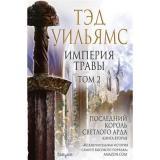 FantasyWorldЛучшаяСовременнаяФэнтези Уильямс Т. Последний король Светлого Арда Кн.2 Империя травы Т.2, (Эксмо, 2020), 7Б, c.592