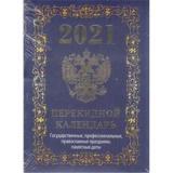 КалендарьНастольныйПерекидной 2021 Госсимволика (государственные, профессиональные праздники, именины, знаменательные даты) Вид 1 НПК-1-1, (Атберг98, Кострома, 2020), Обл, c.320