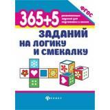 365РазвивающихЗаданийДляПодготовкиКШколе 365+5 заданий на логику и смекалку (Воронина Т.П.), (Феникс, РнД, 2020), Обл, c.48