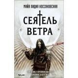Fanzon Коссаковская М.Л. Сеятель Ветра, (Эксмо, 2020), 7Б, c.576