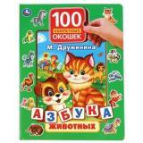 100СекретныхОкошек Азбука животных (Дружинина М.), (Умка, 2020), 7Бц, c.12