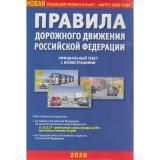 ПДД РФ 2020 (иллюстрации, официальный текст, КоАП действующий с 01.07.2020 года) (синие), (Атберг 98, 2020), Обл, c.64