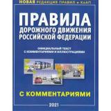 ПДД РФ 2020 (+иллюстрации и комментарии, официальный текст, КоАП действующий с 01.07.2020 года) (А4), (Атберг 98, 2020), Обл, c.64