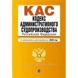 АктуальноеЗаконодательство Кодекс административного судопроизводства РФ (изменения и дополнения на 2020 год), (Эксмо, 2020), Обл, c.304