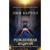Бартол Э. Рожденная второй, (Эксмо, 2020), 7Б, c.384