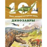 101ФактКоторыйИнтересноЗнать Динозавры (Домингес Н.), (Эксмо,Детство, 2020), 7Бц, c.48