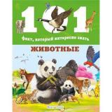 101ФактКоторыйИнтересноЗнать Животные (Домингес Н.,Талавера Э.), (Эксмо,Детство, 2020), 7Бц, c.48