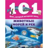 101ФактКоторыйИнтересноЗнать Животные морей и рек (Домингес Н.), (Эксмо,Детство, 2020), 7Б, c.48