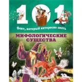 101ФактКоторыйИнтересноЗнать Мифологические существа (Домингес Н.), (Эксмо,Детство, 2020), 7Бц, c.48