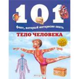 101ФактКоторыйИнтересноЗнать Тело человека (Домингес Н.,Бакеро М.), (Эксмо,Детство, 2020), 7Бц, c.48